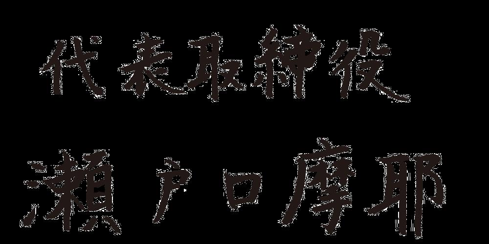 代表取締役瀬戸口摩耶